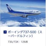 残り3機!!いつまで乗れる??ANA WINGS 737-500
