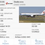 中国国際航空 関西-上海浦東線 A350-900のビジネスクラスに搭乗!