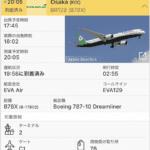 念願のエバー航空 最新鋭機 787-10 関西-台北桃園線 ビジネスクラスに搭乗!