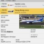 ANA 香港-関西線 A320neoのビジネスクラス